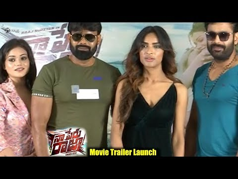 Naa Peru Raja Movie Trailer Launch