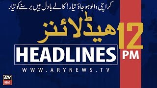 ARY NEWS HEADLINES | Rain expected in Karachi | 10 AM | 16TH AUGUST 2019