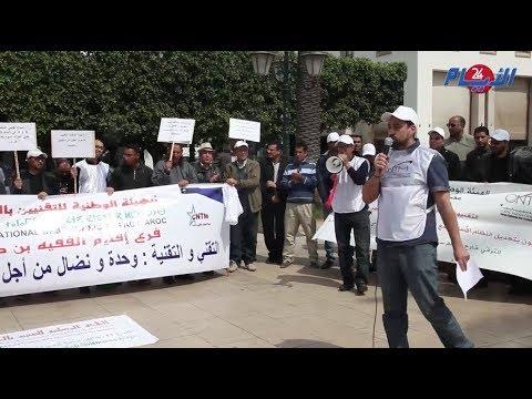 التقنيون يحتجون ضد الحكومة أمام البرلمان بالرباط