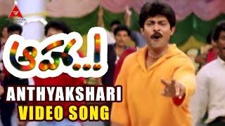Aaha Movie || Anthyakshari Video song || Jagapati Babu,Sanghavi