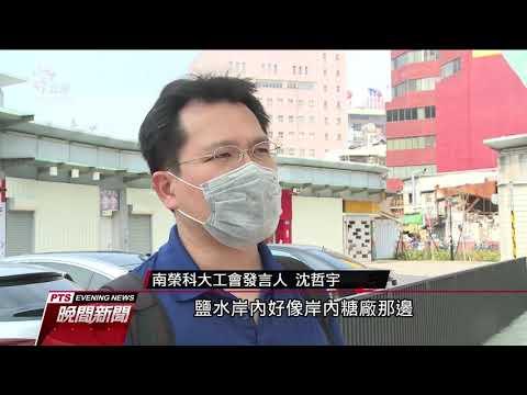 南榮科大欠薪無力籌措 教部勒令停招 20200312 公視晚間新聞