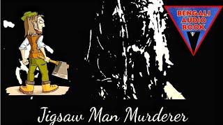 Jigsaw Man Murderer   Sunday suspense   kuasha   type   bangla   hasir   bhoutik   goenda   golpo