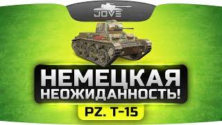 Немецкая Неожиданность! (Обзор прем-танка Pz. Т-15)