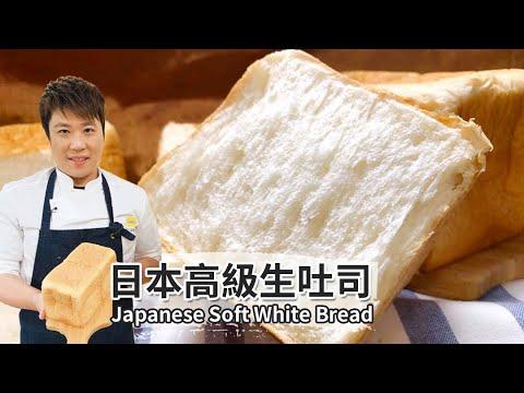 日本高級生吐司|Japanese Soft White Bread【用點心做點心】吳克己老師