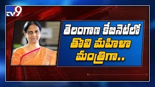 KCR to Induct Sabitha Indra Reddy Into Cabinet- Cabinet Ex..