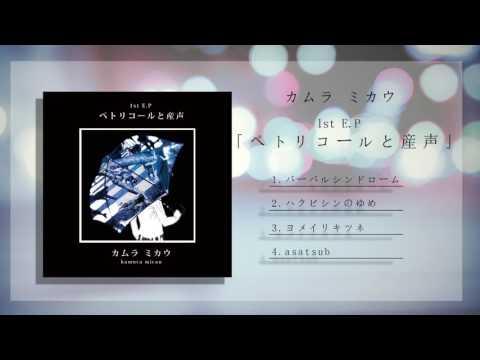 カムラ ミカウ 1st EP