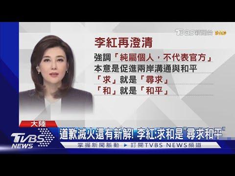 等李紅公開道歉! 國民黨擬不去海峽論壇