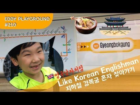 지하철 경복궁 혼자 찾아가기 영국남자 따라잡기 Subway Gyeongbokgung Korean Englishman (feat Andy) : EPG #210