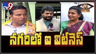 Eye-Witness with Roja - TV9 Exclusive..