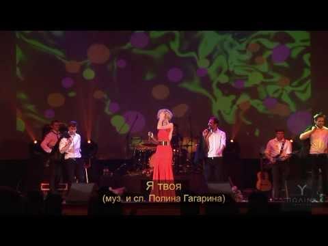 Полина Гагарина - Я твоя (HDV-pro Live)