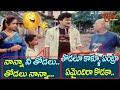నాన్నా..నీ తోడలు.  Rajendra Prasad Ultimate Comedy Scene Telugu Movie Comedy Videos    NavvulaTV