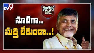 Political Mirchi: TDP Activists Say Chandrababu Has Change..
