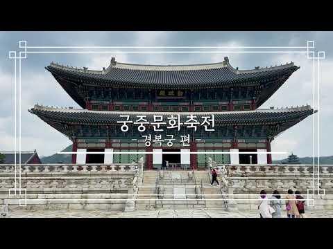 ?????????????????  - ????????? #대학생기자단 #문화재청 #궁궐