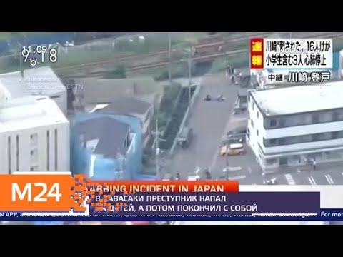 Неизвестный ранил ножом 15 человек в японском городе Кавасаки - Москва 24 photo