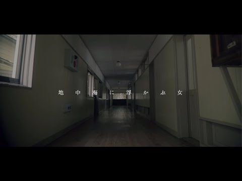 【MV】Calmera「地中海に浮かぶ女 -THE FINAL-」-Full size - (2018) カルメラ