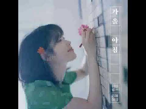 아이유(IU) - 가을아침(Autumn Morning) 1시간 연속재생
