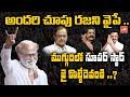అందరి చూపు రజని వైపే   Who Does Super Star Rajinikanth Support In Politics   Tamil Politics   YOYOTV