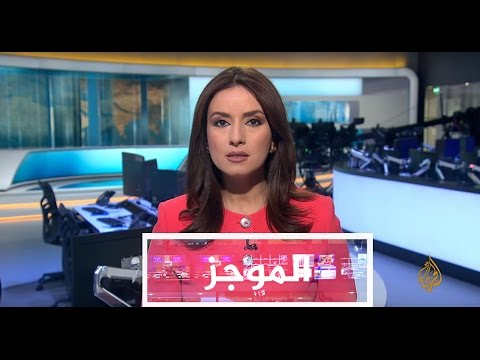 موجز الأخبار - الواحدة ظهرا 29/04/2017