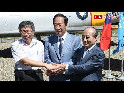 LIVE - 柯郭王同框 出席八二三砲戰紀念音樂會