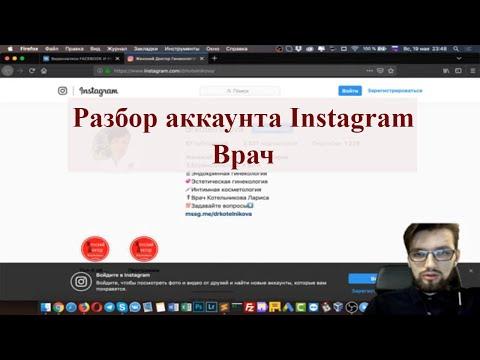 Разбор аккаунта Instagram. Врач.