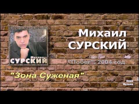 Михаил Сурский - Зона суженая (Audio)