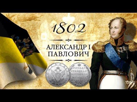 Трейлер к видео - Монета 1 рубль 1802 года, СПБ-АИ, + пробные рубли 1801 года photo