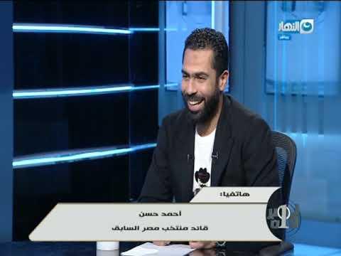 نمبر وان الصقر أحمد حسن يواجه قلب الاسد أحمد فتجي بمداخلة مع ابراهيم فايق