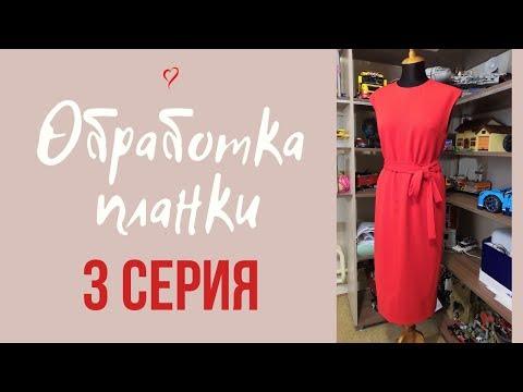 ОБРАБОТКА ПЛАНКИ/Красное платье