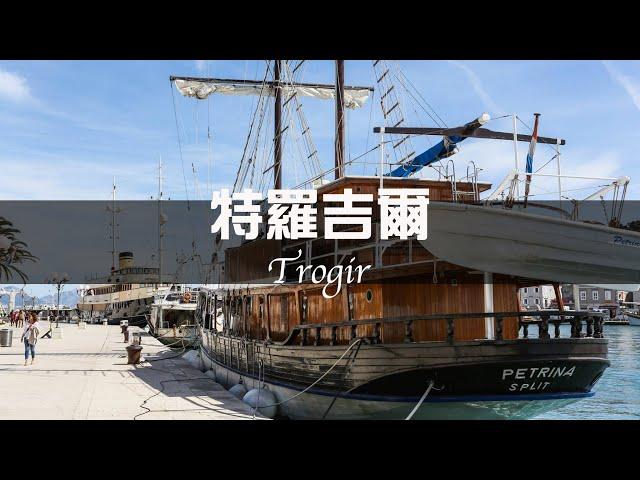 特羅吉爾Trogir島嶼城市|克羅埃西亞Croatia之旅|世界遺產【葳葳愛旅遊】 - 葳葳