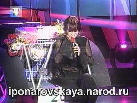 Ирина Понаровская - У женщины доверчива любовь 2003