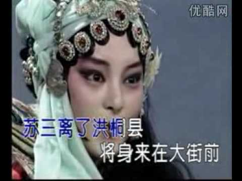 【京剧】苏三起解(女起解) Peking Opera -- Susan left Hongtong county
