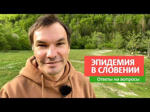 Ситуация в Словении | Хорошие новости спустя 1,5 месяца