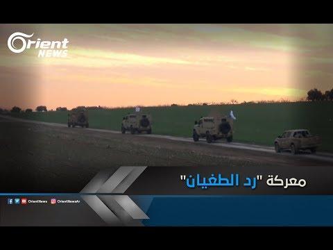 معركة رد الطغيان.. الفصائل تلقن النظام درسا قاسيا في ريفي إدلب وحماة