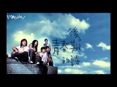 五月天 - 夜訪吸血鬼 with 武裝 [Piano]
