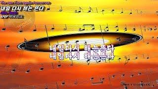 내일 다시 해는 뜬다-김홍(Kim, Hong)(The sun rises again tomorrow)Korea Best Kayo♡♬