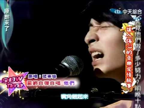 Yen-j 嚴爵 - 他們 (原唱: 張惠妹) (on康熙來了)