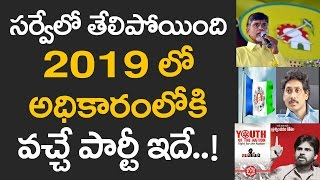 Which party would get majority seats in 2019 Elections   Latest Political News   VTube Telugu