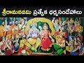 శ్రీరామనవమి (Sri Rama Navami 2020) ప్రత్యేక ధర్మసందేహాలు   Sri Mylavarapu Srinivasa Rao   Bhakthi TV