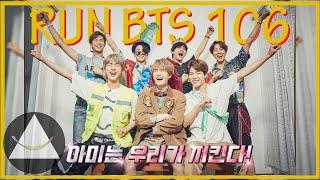 [ENG SUB] Run BTS 2020 - EP.106