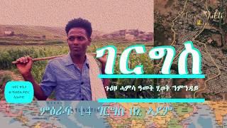 Gergis Eritrean True Story chapter 14 ምዕራፍ 14 ገርግስ በኒ ኣደም