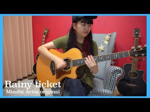 Rainy ticket/みのべありさ -acoustic ver.-オリジナル曲フルバージョン【弾き語り】in my room
