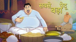 सबसे बड़ा पेटू - Hindi Kahaniya - Comedy Funny Stories – Fairy Tales in Hindi – SSOFTOONS HINDI