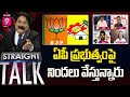 ఏపీ ప్రభుత్వంపై నిందలు వేస్తున్నారు | Straight Talk With Journalist Krishna Mohan | Prime9 News