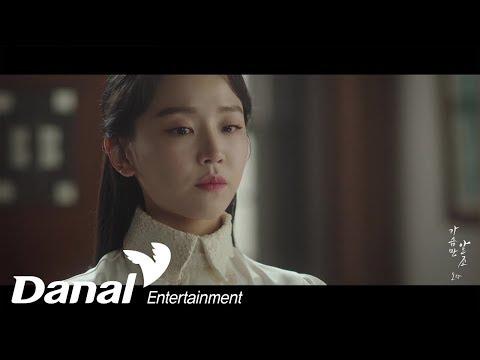 [MV] 소향 - '사의찬미 OST Part.1' - 가슴만 알죠 (He Hymn of Death OST)