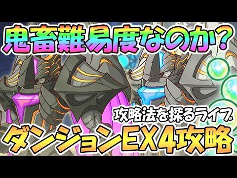 【プリコネR】ダンジョンEX4初日攻略を目指すライブ【EXTREME Ⅳ】【天上の浮城】