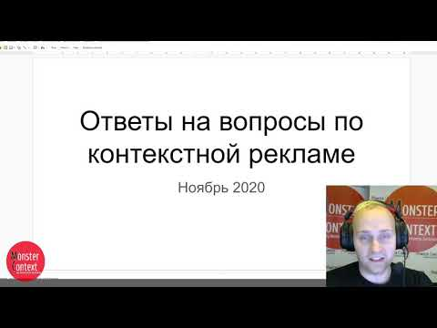 ПРЯМОЙ ЭФИР 4 НОЯБРЯ! Ответы на вопросы по контекстной рекламе Яндекс Директ и Google Ads