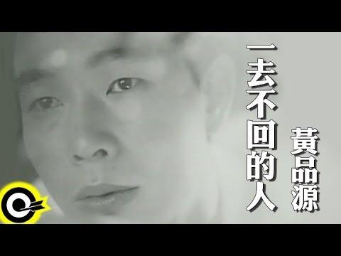 黃品源 Huang Pin Yuan【一去不回的人】Official Music Video