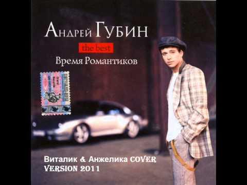 Андрей Губин - Время романтиков (Vitalik & Angelika COVER 2011)