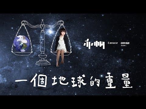 м: 米樂士娛樂 2012 亦帆 砍掉重練【一個地球的重量】官方完整音檔