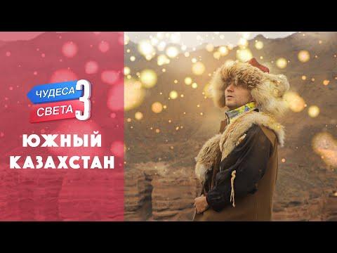 Южный Казахстан. Орёл и Решка. Чудеса света (eng, rus sub)
